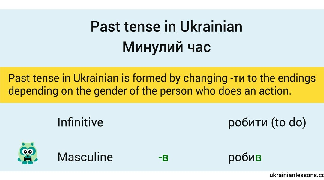 Минулий час – Past tense in Ukrainian