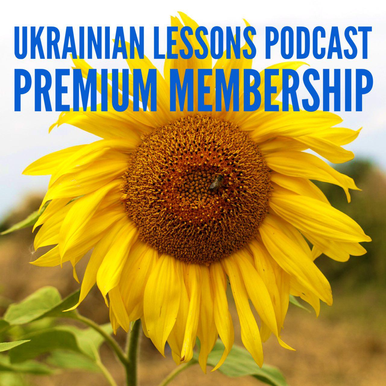 Ukrainian Lessons Podcast Premium Membership