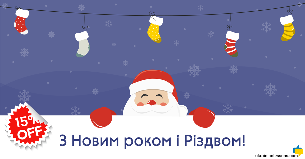 ULP 1-23 | Happy New Year and Merry Christmas in Ukrainian ...