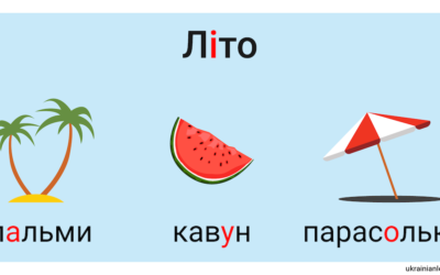 Літо – summer vocabulary in Ukrainian