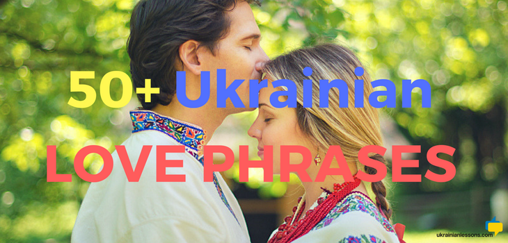 50+ Ukrainian love phrases and romantic words