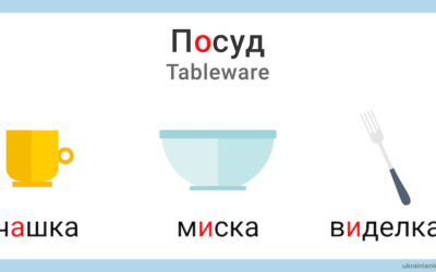 Посуд – Tableware in Ukrainian