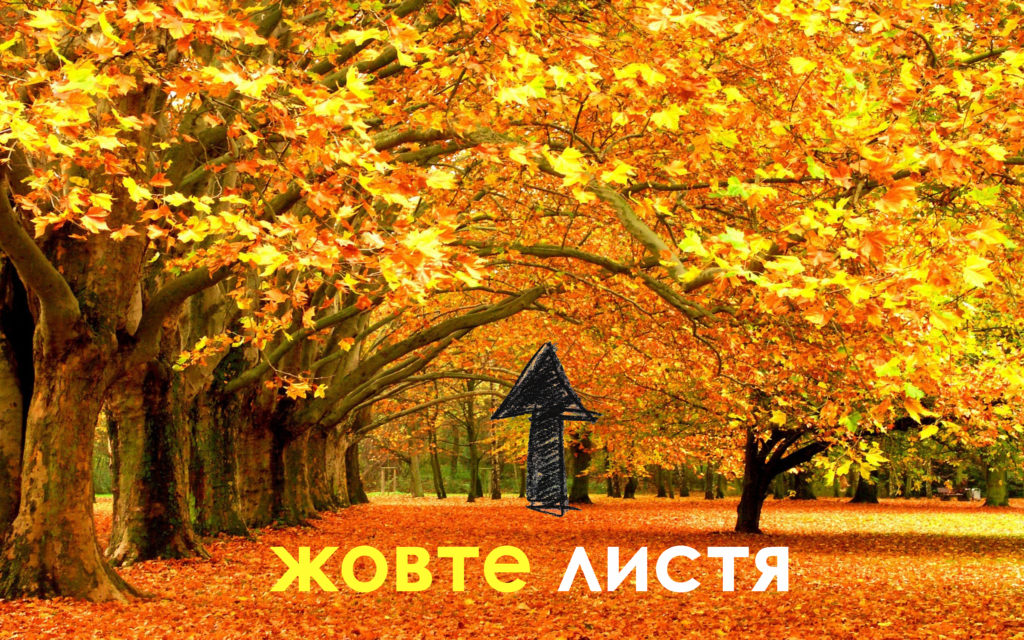 October in Ukrainian