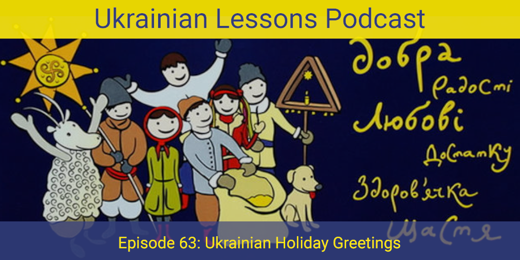 Ulp 2 63 ukrainian holiday greetings are you looking for the words and phrases to write or tell your christmas holiday greetings in ukrainian listen to this episode to learn how ukrainians m4hsunfo