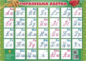 difference between ukrainian and russian alphabet