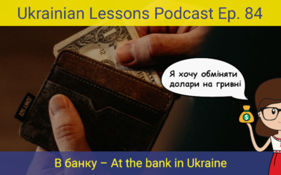 ULP 3-84 В банку – At the bank in Ukraine + Prefixes об- and від-