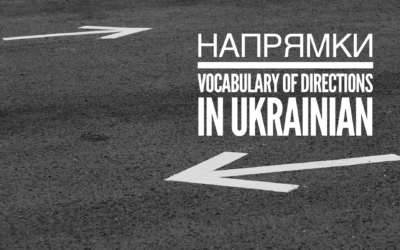 Напрямки – Vocabulary Of Directions In Ukrainian