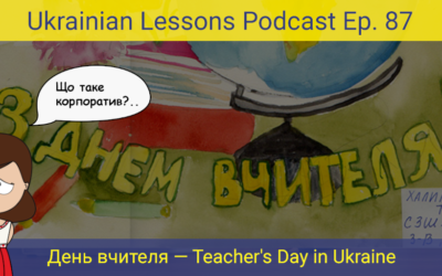 ULP 3-87 День вчителя – Teacher's Day in Ukraine + Prefixes роз-, про-