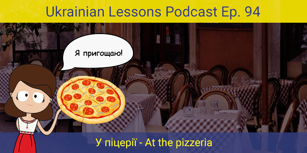 ULP 3-94 У піцерії – At the pizzeria + Sound changes between imperfective and perfective verbs in Ukrainian