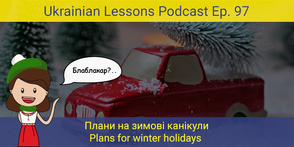ULP 3-97 Плани на зимові канікули –  Plans for winter holidays + Future tense of the verbs of motion
